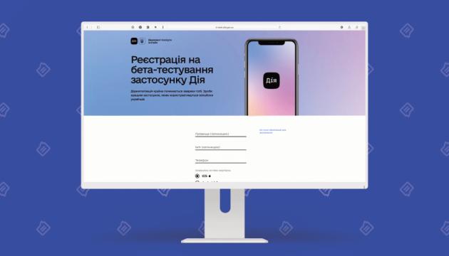 В Украине начинают тестировать приложение с водительскими е-правами