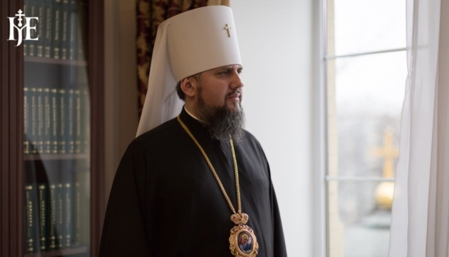 Епифаний поздравил украинцев с годовщиной создания ПЦУ