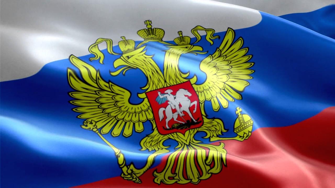 картинки флага и герба россии на одной картинке фотография