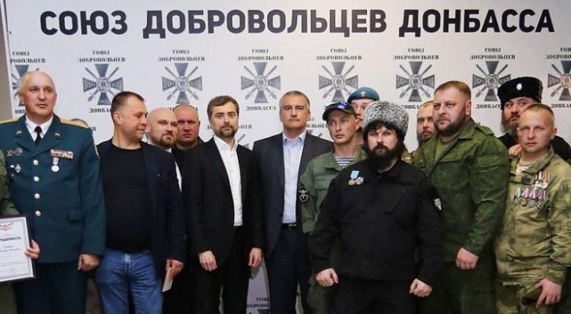 """""""Союз добровольцев Донбасса"""""""