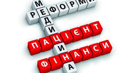 Медреформа в Украине.