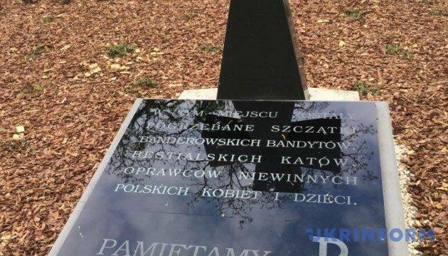 Восстановление мемориалов УПА: в польском Институте нацпамяти назвали условия