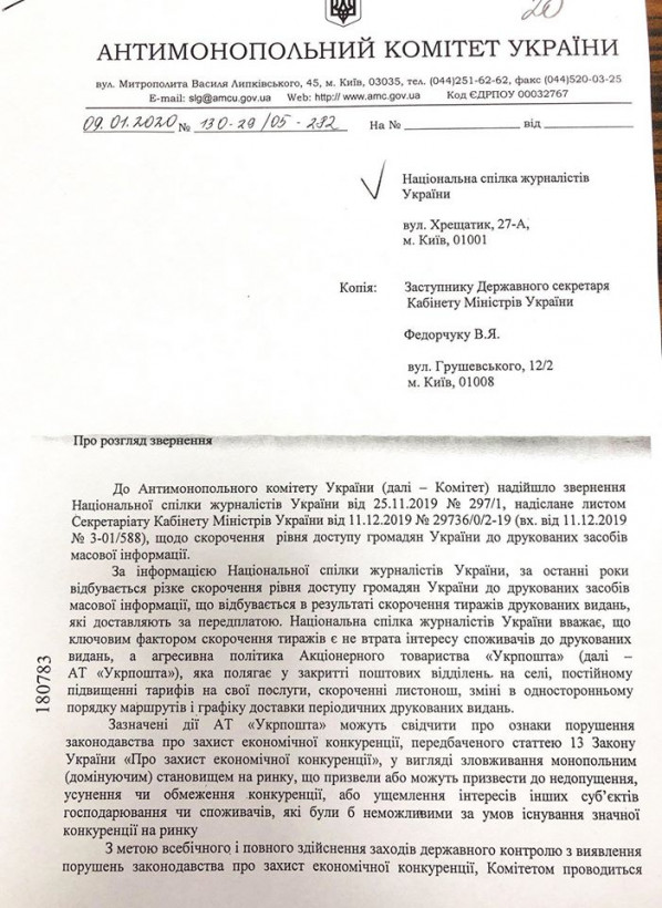 Антимонопольный комитет проверяет Укрпочту - НСЖУ