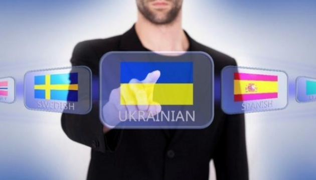 """Изучение украинской """"с нуля"""": МКМС запустит бесплатную онлайн-платформу"""