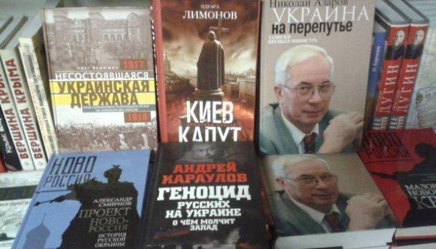 Почти миллион экземпляров антиукраинских изданий не пропустили в прошлом году из РФ
