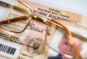 Повышение пенсий в Украине.