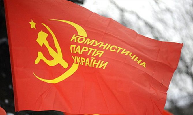 Флаг коммунистической партии