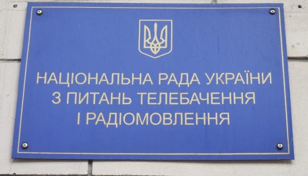 Нацсовет применила санкции к 17 провайдеров