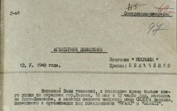 """В сеть выложили документы из архива КГБ о """"правой руке"""" Шухевича"""