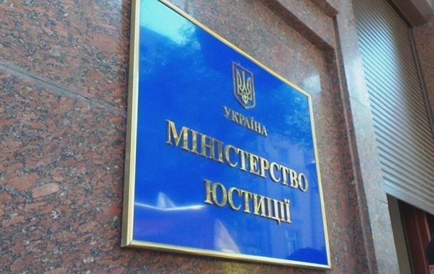 Минюст Украины решил ликвидировать 48 партий.