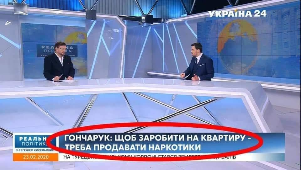 Киселёв и Гочнарук