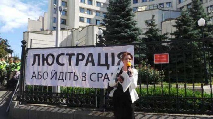 Люстрация по украински.