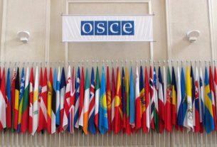 Форум ОБСЕ.