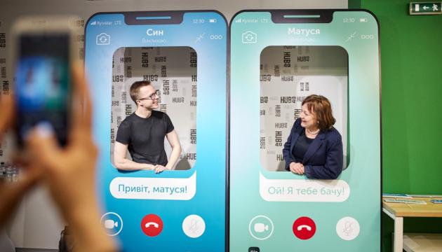 """На платформе ДІЯ презентовали новый курс """"Смартфон для родителей"""""""