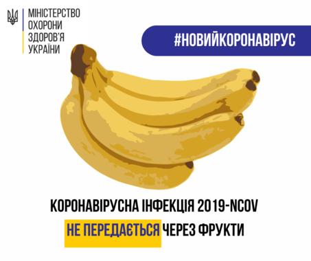 """Минздрав опровергает фейки о """"коронавирусе"""" в посылках из Китая и бананах"""