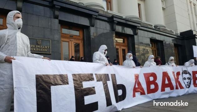 Под Офисом Президента требовали уволить Авакова