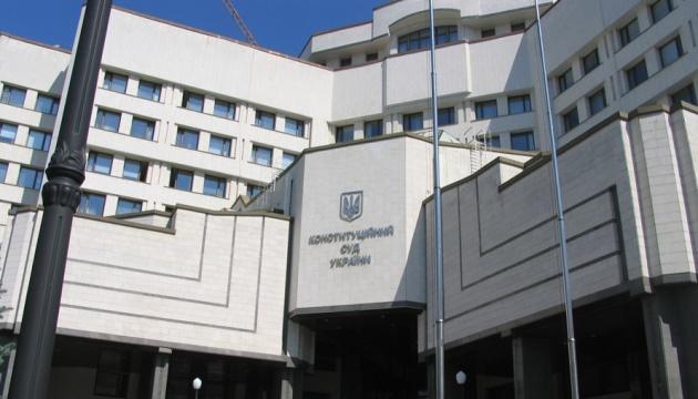 КСУ признал неконституционным конкурс для судей Верховного суда - источник