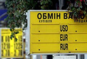 Наличка едет в Украину.