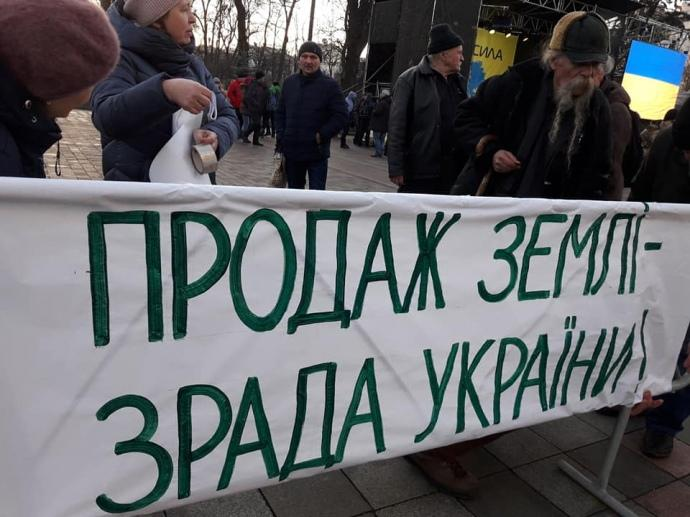 Протест против рынка земли