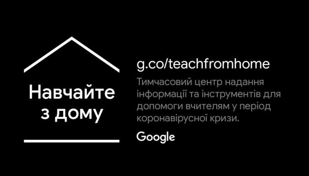 Google запускает сайт на украинском для учителей - с подсказками и тренингами
