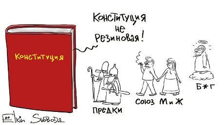 Конституция РФ по путински.