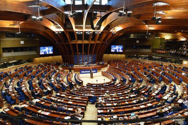 Парламентская Ассамблея Совета Европы.