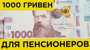 Зеленский о помощи пенсионерам.