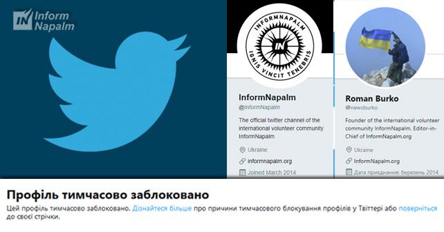 InformNapalm заявляет о блокировке своих аккаунтов в Twitter