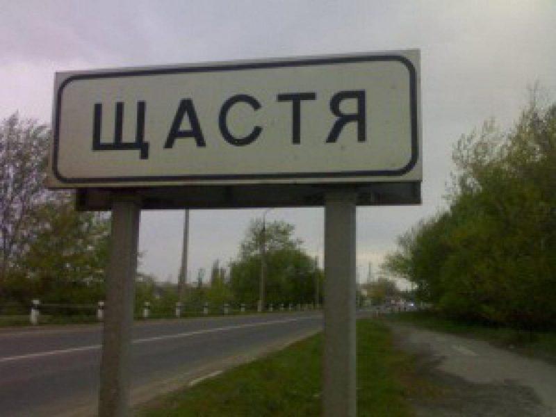 Поселок Счастье в Луганской области