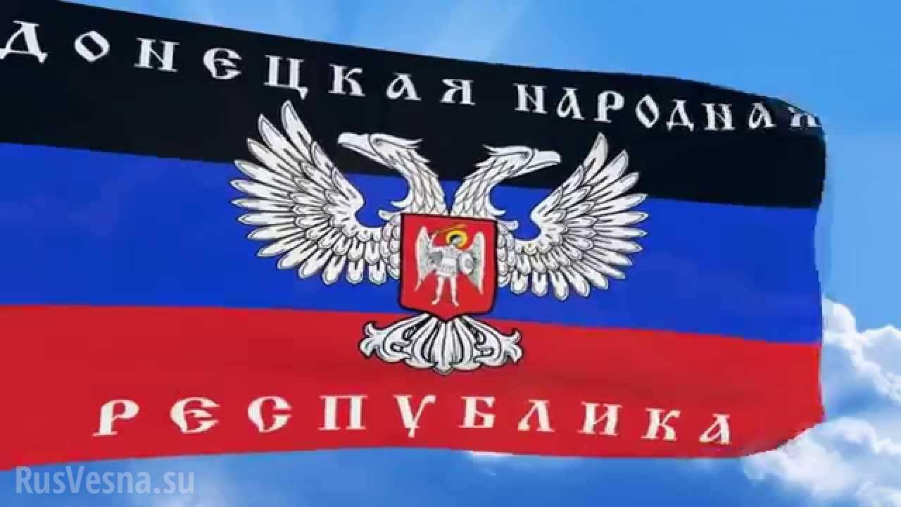 "Флаг ""ДНР"""