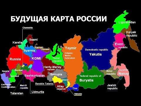 Распад России неизбежен.