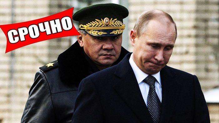 Шойгу и Собянин попросят Путина на выход.