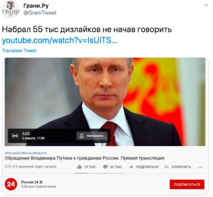 55 тысяч дизлайков на обращение Путина.