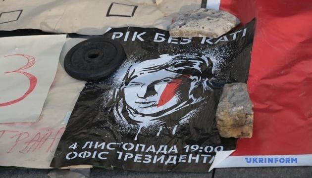 """Под домом Венедиктовой провели акцию """"Кто заказал Катю Гандзюк?"""""""