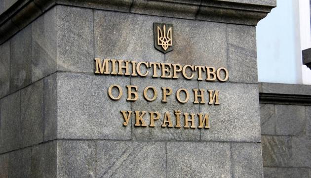 МОУ проводит конкурс по отбору специалистов в Директорат оборонной политики