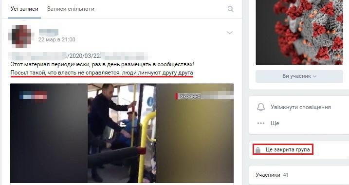 В Киеве разоблачили интернет-агитаторов, распространявших фейки о коронавирусе за деньги РФ