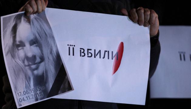 ВСК по делу Гандзюк хочет заслушать Баканова и Венедиктову