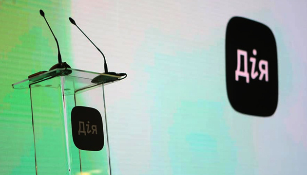 """Зеленский и Шмыгаль примут участие в презентации е-паспортов в приложении """"Дія"""""""