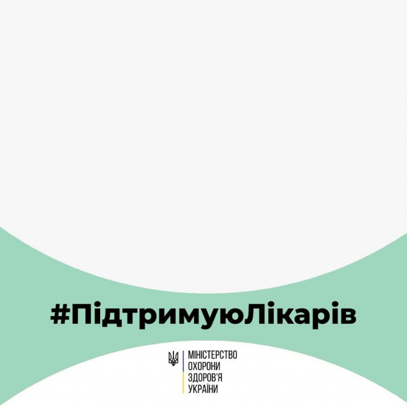 Минздрав призывает участвовать в информкампании #ПідтримуюЛікарів