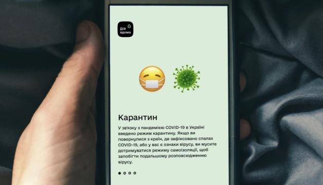 """В Украине запускают приложение """"Действуй дома"""" - для контроля самоизоляции"""