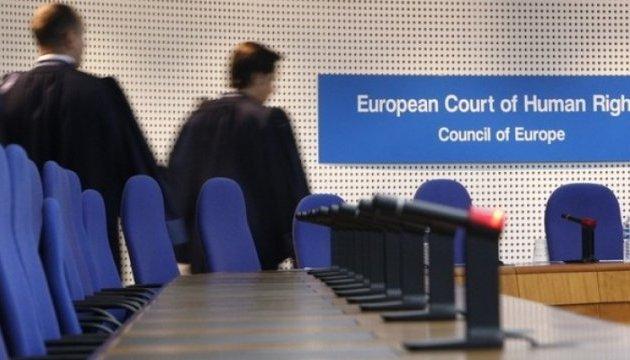 Кабмин создал комиссию для исполнения решений ЕСПЧ