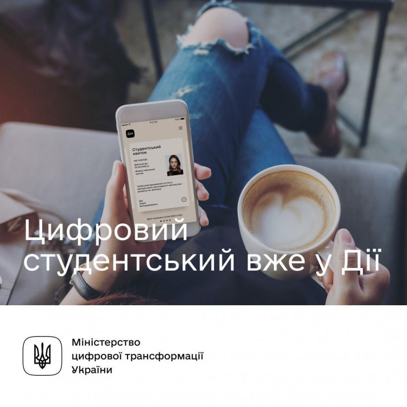 В Украине запустили электронный студенческий билет