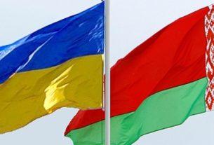 Флаги Беларуси и Украины.