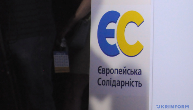 """""""Евросолидарнисть"""" просит поддержать изменения к закону о страховании врачей"""