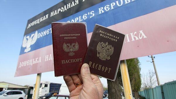 "паспорт гражданина РФ и ""паспорт ДНР"""