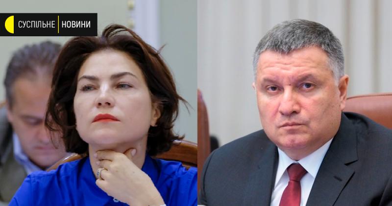 Венедиктова и Аваков