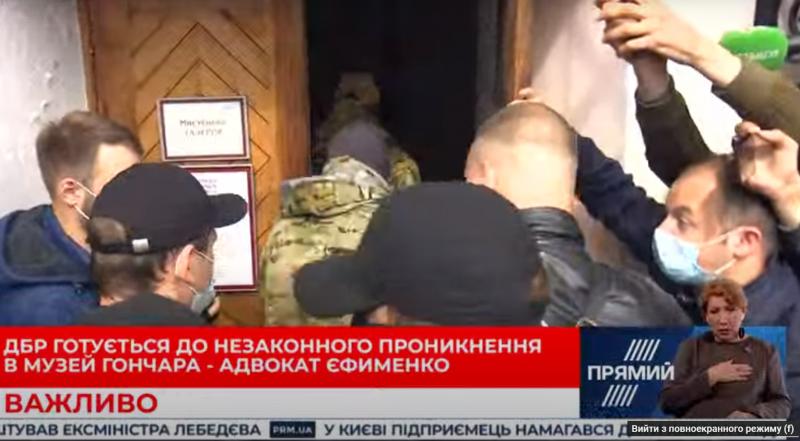 ГБР врывается в музей им. Ивана Гончара