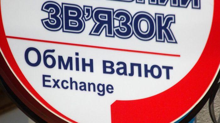 Курс валют на 26 мая 2020.
