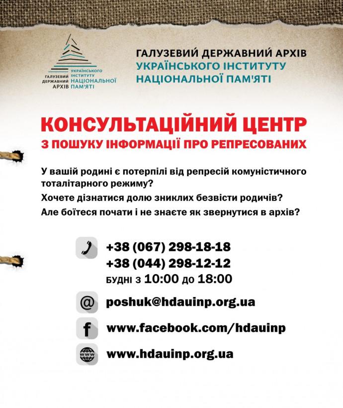 В Украине появился сервис поиска информации о репрессированных в 1917-1991 годах