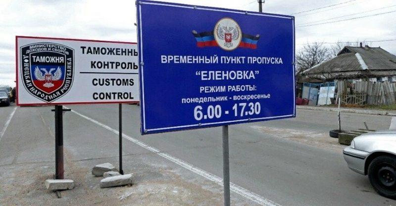 """КПП """"ДНР"""""""